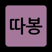 따봉 icon