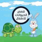 قصص الحيوانات للاطفال icon