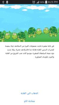 قصص الحيوانات للاطفال apk screenshot