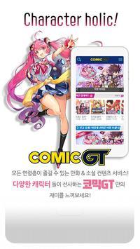 코믹GT Lite -  만화, 웹툰, 소설 poster