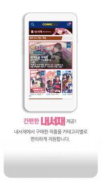 코믹GT Lite -  만화, 웹툰, 소설 apk screenshot