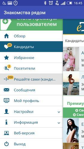зашли знакомства в томске онлайн стал