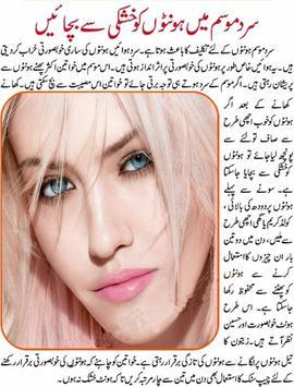 Beauty Tips in Urdu screenshot 3