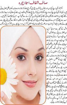 Beauty Tips in Urdu screenshot 1