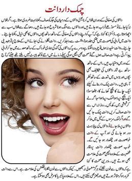 Beauty Tips in Urdu screenshot 4