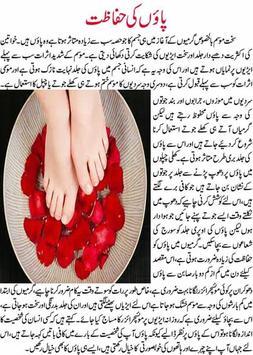 Beauty Tips in Urdu screenshot 5