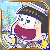 パズ松さん(おそ松さんパズルゲーム) icon