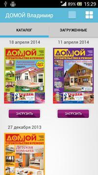 Журнал Домой. Владимир apk screenshot