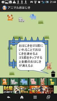 アニマルおはじき 算数の勉強 screenshot 3