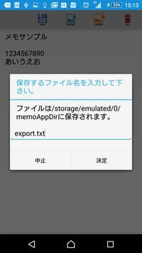ただのメモ帳 apk screenshot