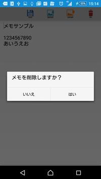 ただのメモ帳 screenshot 3