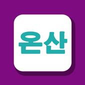 온산 플레이스 (Unreleased) icon