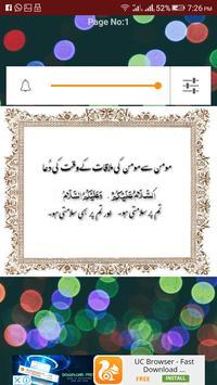 Masnoon Duaen for Muslims screenshot 1