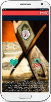 دعاء تيسير الزواج بدون انترنت apk screenshot