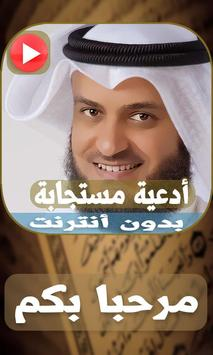 دعاء المستجاب بدون انترنت do3a poster