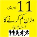 Motapay ka ilaj in Urdu tips