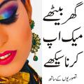Makeup Course urdu