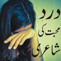 Sad Urdu Poetry dukhi Shayarii