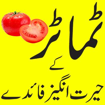 Tomato benefits in urdu screenshot 2