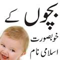 baby islamic naam