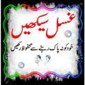 ghusal in urdu
