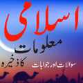 islami maloomat in urdu