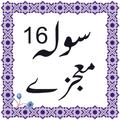 16 moajzay urdu