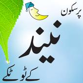 sakoon ki neend urdu tips icon