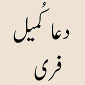 Dua e Kumail Free Tarjuma icon