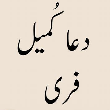 Dua e Kumail Free Tarjuma poster