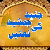 Junaid Jamshed Ki Tmam Naatein icon