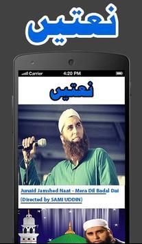 Junaid Jamshed Ki Tmam Naatein screenshot 1