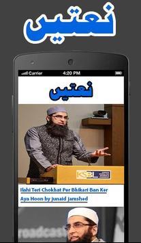 Junaid Jamshed Ki Tmam Naatein screenshot 2