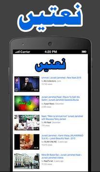 Junaid Jamshed Ki Tmam Naatein screenshot 3
