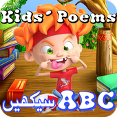 Kids Poems for ABC Learning icon