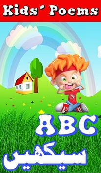 Kids Poems for ABC Learning apk screenshot