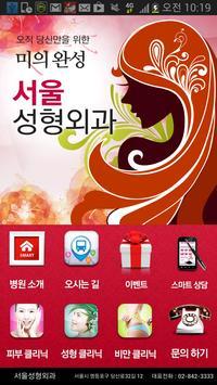 서울성형외과 ㈜두베 poster