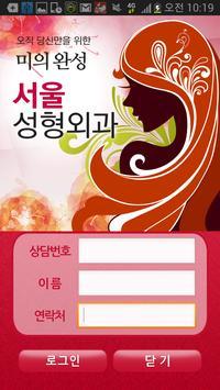 서울성형외과 ㈜두베 apk screenshot
