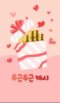 두근두근캐시 - 문화상품권 리워드앱 poster