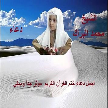 دعاء الشيخ محمد البراك screenshot 7