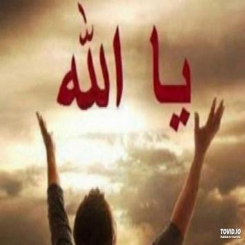 دعاء الشيخ محمد البراك screenshot 2