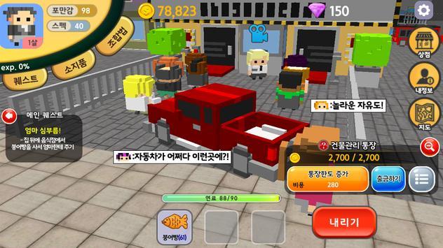 포켓시티 :노가다전쟁 apk screenshot