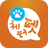 체터펫 icon