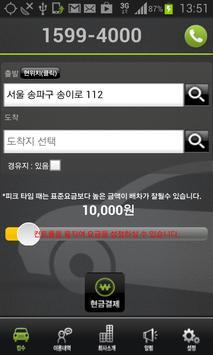 대리운전 15994000 screenshot 1
