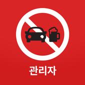 Alcohol Interlock(관리자) icon