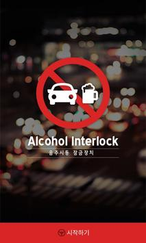 Alcohol Interlock(관리자) poster