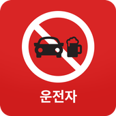 Alcohol Interlock(운전자) icon