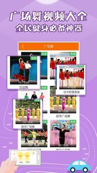 广场舞多多 apk screenshot