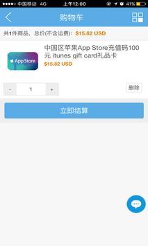 多游卡-海外点卡商城 screenshot 3