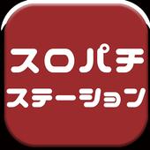 攻略情報・設定判別 パチスロ・パチンコまとめ情報無料! パチスロアプリ スロパチステーション icon